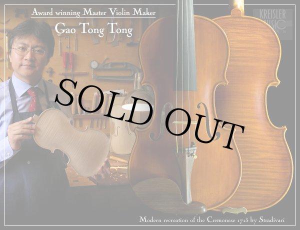 画像1: バイオリン◆T.T.Gao 2007年作◆1715 Cremonese(モダン仕上げ) (1)