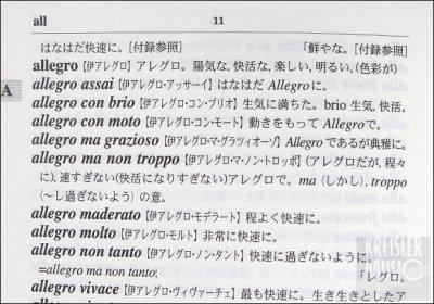 画像1: 音楽用語辞典 ポケ判◆6900語収録♪ 音楽学習に必須!
