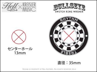 画像3: トグルスイッチプレート Gibson(ギブソン)/Epiphone(エピフォン)など対応◆BULLSEYE