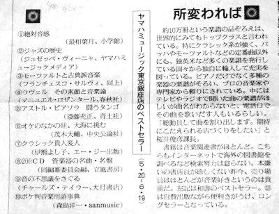 画像2: 音楽用語辞典 ポケ判◆6900語収録♪ 音楽学習に必須!
