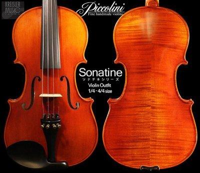 画像1: Piccolini◆バイオリンセット Sonatine◆1/16-4/4サイズ