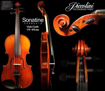 画像2: Piccolini◆バイオリンセット Sonatine◆1/16-4/4サイズ 裏一枚板!