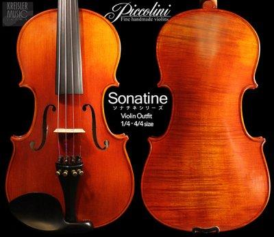 画像1: Piccolini◆バイオリンセット Sonatine◆1/16-4/4サイズ 裏一枚板!