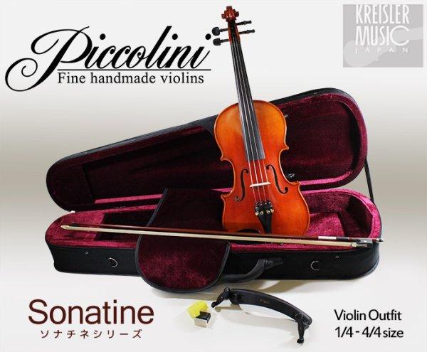 画像1: Piccolini◆バイオリンセット Sonatine◆1/16-4/4サイズ 裏一枚板! (1)