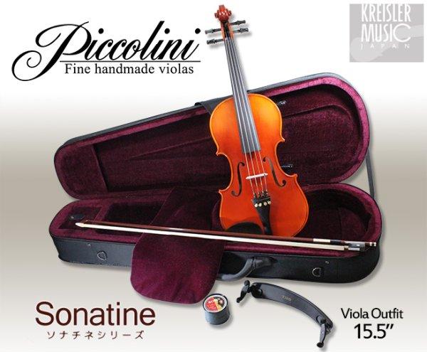 画像1: Piccolini◆ビオラセット Sonatine◆15.5インチ (1)