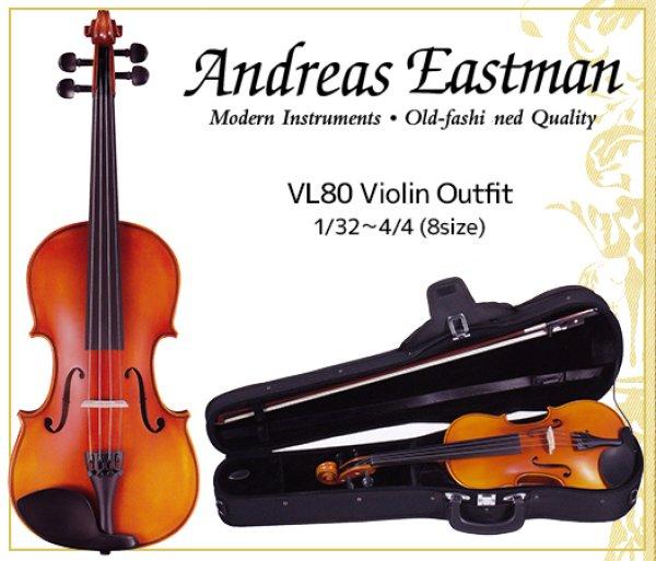 画像1: イーストマン バイオリンセット VL80◆スタンダードシリーズ 1/32〜4/4サイズ (1)