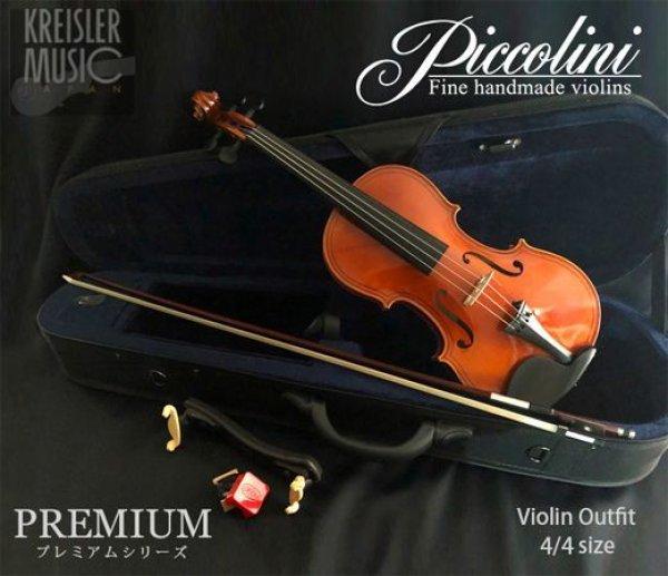 画像1: Piccolini◆プレミアム200 バイオリンセット(ペルナンブーコ弓付き)◆4/4サイズ 豪華な2重ライン象眼細工入り! (1)