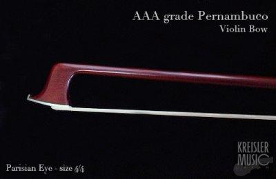 画像1: バイオリン弓◆最上質AAA ペルナンブーコ◆パリジャンアイ・貝細工・純銀 X