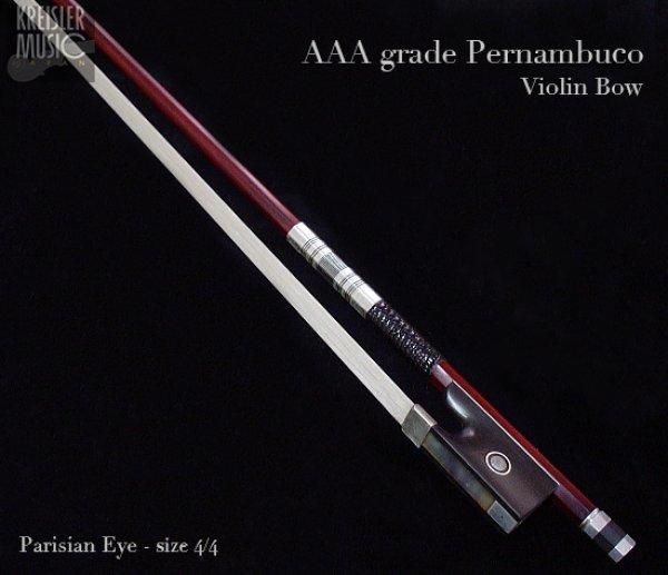 画像1: バイオリン弓◆最上質AAA ペルナンブーコ◆パリジャンアイ・貝細工・純銀 X (1)