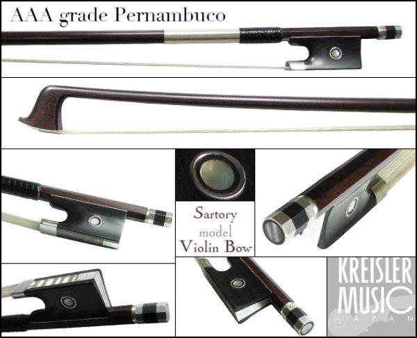 画像1: バイオリン弓◆最上質AAAペルナンブーコ◆サルトリーモデル 刻印入り X (1)
