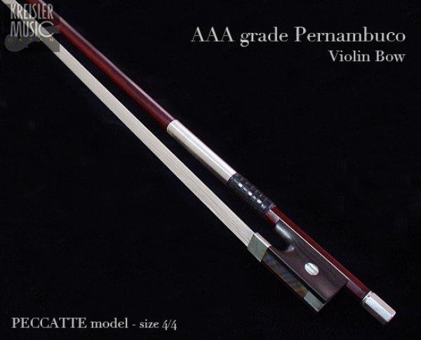 画像1: バイオリン弓◆最上質AAAペルナンブーコ◆ぺカットモデル 刻印入り X (1)