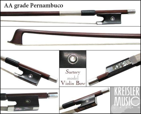 画像1: バイオリン弓◆最上質AAペルナンブーコ◆サルトリーモデル 刻印入り IX (1)