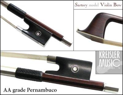 画像2: バイオリン弓◆最上質AAペルナンブーコ◆サルトリーモデル 刻印入り IX