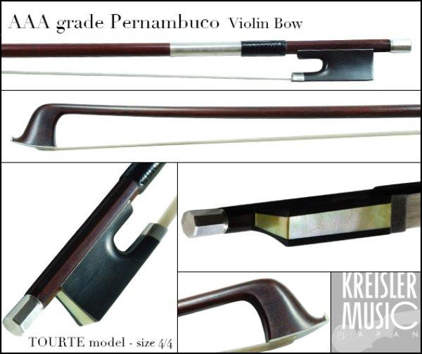 画像1: バイオリン弓◆最上質AAAペルナンブーコ◆トルテモデル 刻印入り X (1)