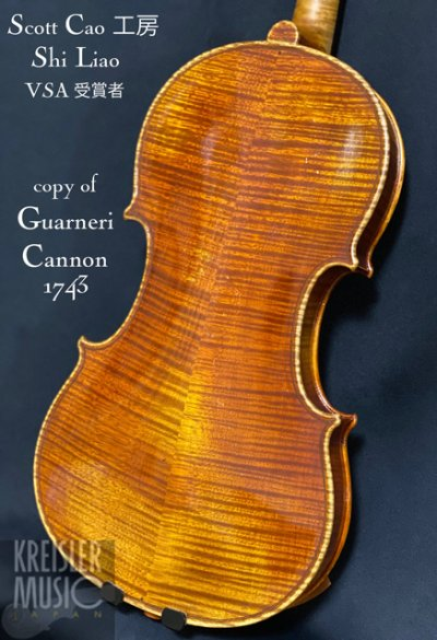 画像1: バイオリン◆VSA受賞者 Shi Liao 2020年作◆1743 Cannon ガルネリ