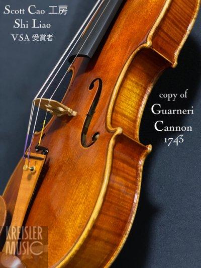 画像2: バイオリン◆VSA受賞者 Shi Liao 2020年作◆1743 Cannon ガルネリ