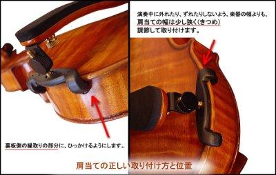 画像2: バイオリン肩当て◆上質木製・真鍮◆1/8〜4/4サイズ