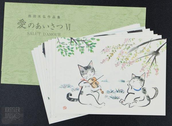 画像1: 絵はがき◆雨田シリーズ 愛のあいさつVI 8枚セット◆ほっこり可愛い♪癒し猫 (1)