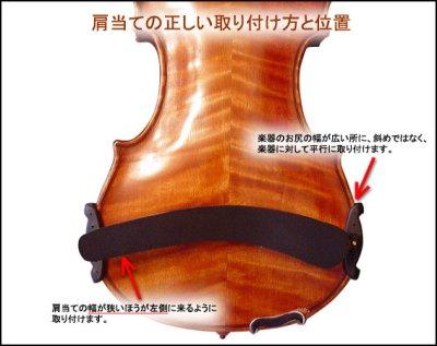 画像1: バイオリン肩当て◆上質木製・真鍮◆1/8〜4/4サイズ